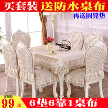 欧式餐sa布椅垫套装ls约家用茶几桌布布艺餐椅子套罩通用
