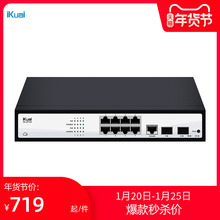 爱快(saKuai)itJ7110 10口千兆企业级以太网管理型PoE供电交换机