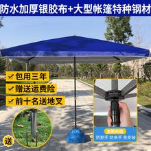 大号摆sa伞太阳伞庭ji型雨伞四方伞沙滩伞3米