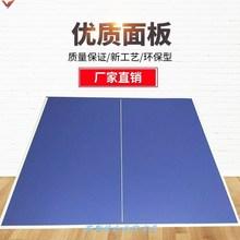 乒乓球sa家用折叠面ky比赛面室内外乒乓面板