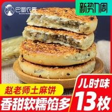 老式土sa饼特产四川uo赵老师8090怀旧零食传统糕点美食儿时