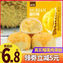 真好意sa山王榴莲酥ao食品网红零食传统心18枚包邮