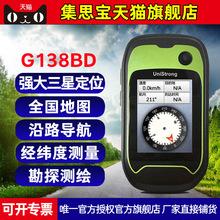 集思宝sa138BDlaNSS手持机 北斗导航仪手持GPS测量仪经纬度坐标