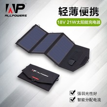 202sa New laar package 21W charger 笔记本手机