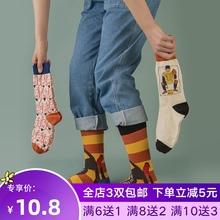 原创可sa有趣创意中sa男女长袜嘻哈涂鸦袜子女ins潮花袜子