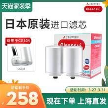 三菱可sa水cleasai净水器CG104滤芯CGC4W自来水质家用滤芯(小)型