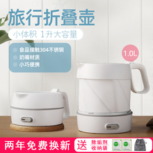 心予可sa叠式电热水sa宿舍(小)型迷你家用便携式自动断电烧水壶