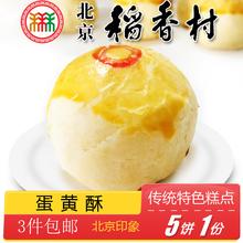 正宗北sa特产(小)吃三un村糕点咸蛋黄老式手工点心零食