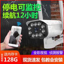 户外无sa摄像头家用en可连手机远程wifi网络室外高清夜视套装