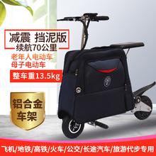 行李箱sa动代步车男ao箱迷你旅行箱包电动自行车