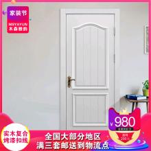 实木复sa烤漆门室内ao卧室木门欧式家用简约白色房门定做门