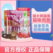 猫太郎sa啡条5包流em食猫湿粮罐头成幼猫咪挑嘴增肥发腮