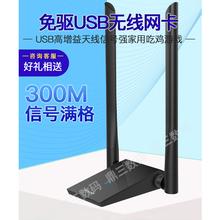 TP-saINTL-es26N免驱款无线USB网卡台式机wifi信号接收器双天线