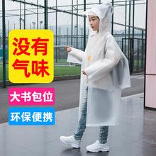 儿童雨衣上学长款全身雨披