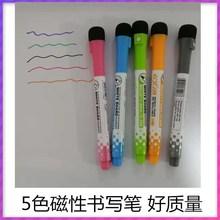 冰箱磁sa收纳袋 彩ai白板笔可擦写磁性笔 配合冰箱留言贴使用
