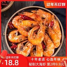 香辣虾sa蓉海虾下酒on虾即食沐爸爸零食速食海鲜200克