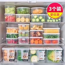 日本进sa家用冰箱水on盒套装大容量长方形塑料密封食品盒带盖