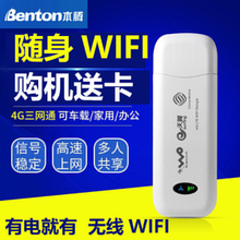 本腾4sa无线上网卡on器移动电信联通全网通流量车载随身wifi