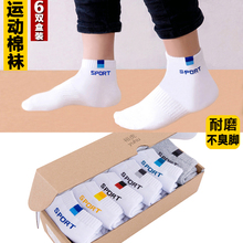 [salon]白色袜子男运动袜短袜白色