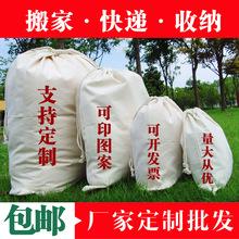 布袋 sa纳袋子帆布on大容量搬家收纳袋环保加厚快递束口袋子