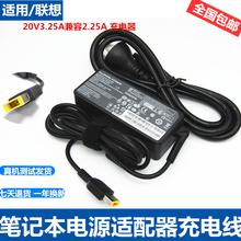 联想Gsa10 G4ry50-70-80笔记本电脑充电器20v3.25A方口电源