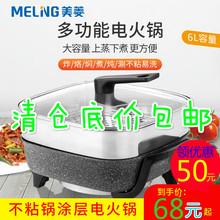 美菱电sa菜锅(小)火锅tw功能家用蒸煮煎炸涮烤锅宿舍一体锅电锅