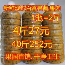 [saltw]广西百香果肉.百香果酱.