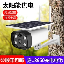 太阳能摄像头sa外监控4Gan无需网络家用wifi款手机远程连接室内室外夜视全彩