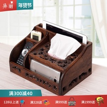 异丽欧sa复古实木多an巾盒客厅茶几遥控器收纳盒装饰纸抽盒