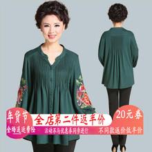 中老年女装春装洋气绣花sa8织外套打an秋装特大码T恤衫200斤