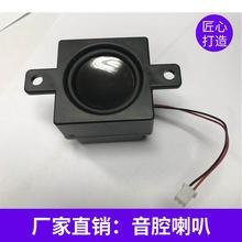 diysa音4欧3瓦an告机音腔喇叭全频腔体(小)音箱带震动膜扬声器