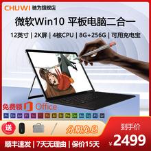CHUsaI/驰为UbokX二合一电脑12英寸触摸笔记本hdmi轻薄便携微软wi