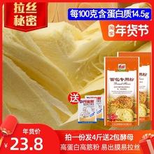 【面包会拉丝】面包粉sa7白燕高筋box2包 面包机烤箱烘焙原料