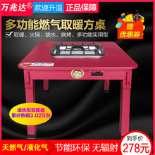 燃气取sa器方桌多功bo天然气家用室内外节能火锅速热烤火炉