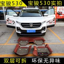 宝骏530脚垫适用于宝骏sa930全包bo车丝圈脚垫专用环保无味