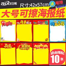 可擦大号海报可擦写A2广sa9纸 PObo写特价促销双面价格牌惊爆价超市药店活动