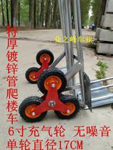 载物爬sa机非电动爬bo重王上下楼梯车搬运车冰箱拖车六轮省力