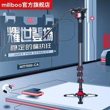 milsaboo米泊bo二代摄影单脚架摄像机独脚架碳纤维单反
