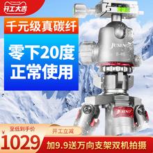 佳鑫悦saS284Cbo碳纤维三脚架单反相机三角架摄影摄像稳定大炮