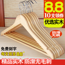 实木衣架子木头木制专用防
