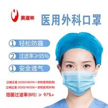 美滋林sa外科熔喷虑bo%透气成的50只一次性使用