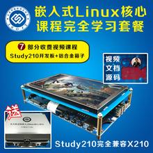 朱有鹏嵌入款linux核心课程 全套sa15频+开bo裸机 驱动学习