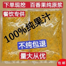 原浆 sa新鲜果酱果bo奶茶饮料用2斤