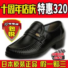日本健sa鞋正品健康bu保健男士日本好多福男日本健康牌真皮鞋