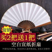 宣纸折扇中sa风 空白洒bu扇面 书画书法创作男女款折扇
