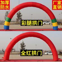 婚庆彩sa门开业庆典bu拱新式广告推广气模鼓风机定制