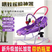 哄娃神sa婴儿摇摇椅bu儿摇篮安抚椅推车摇床带娃溜娃宝宝躺椅