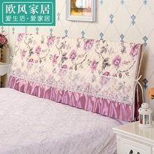 。欧式床头罩1.8msa7布艺软包ue床头套1.5m床防尘罩全包双的
