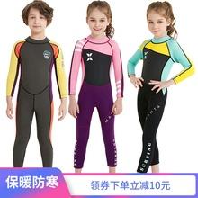 加厚保sa防寒长袖长dy男女孩宝宝专业浮潜训练潜水服游泳衣装