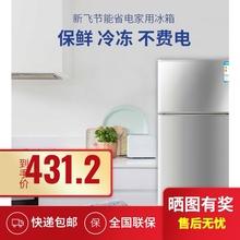 新飞(小)sa用冷藏冷冻en公室电(小)型双门静音节能省电